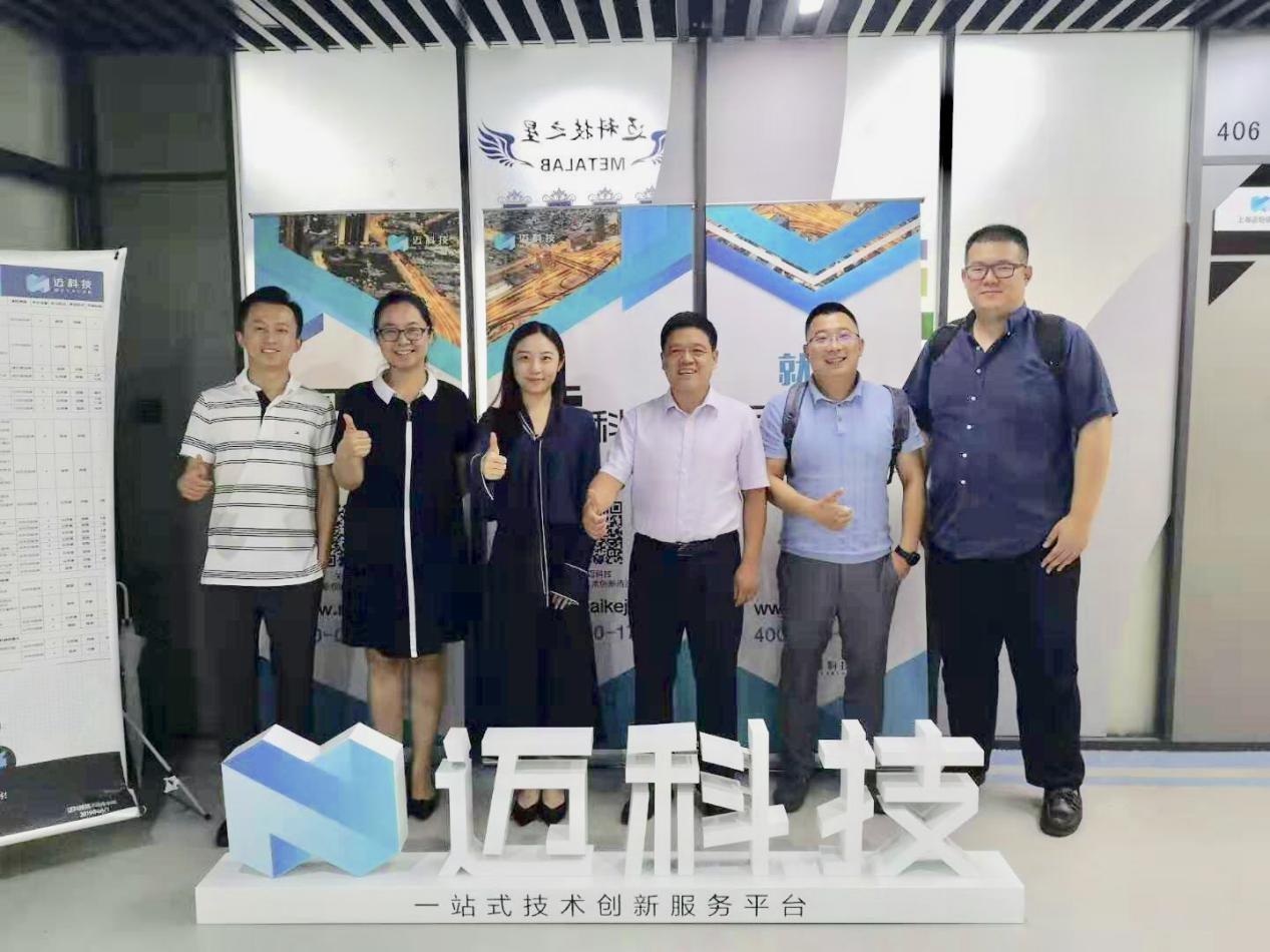 北京科学技术研究院来访迈科技,开启京津冀与长三角技术转移合作