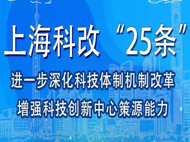 """科改""""25条""""加速落地  沪上科技成果转化忙"""